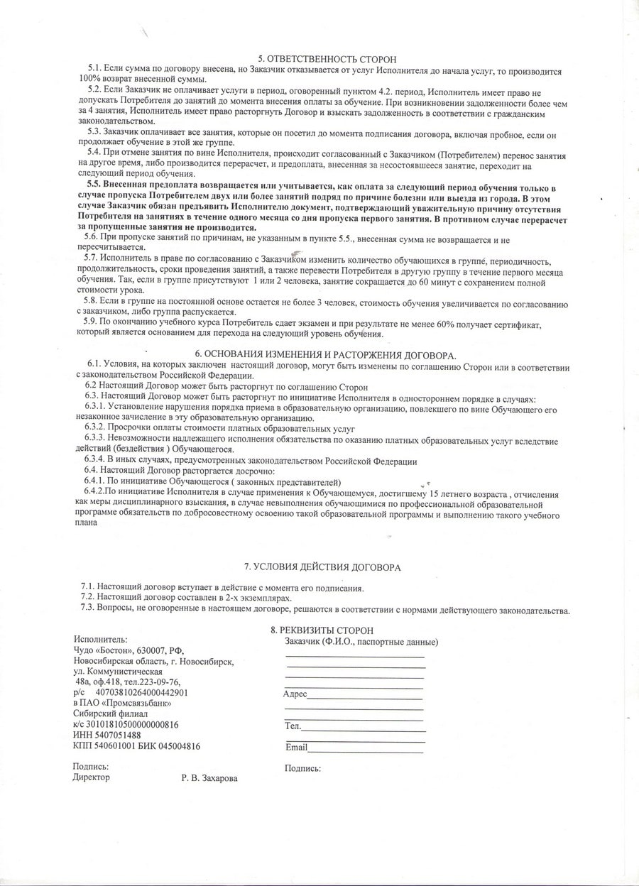 Бланк договора школы Бостон 2 стр. 2