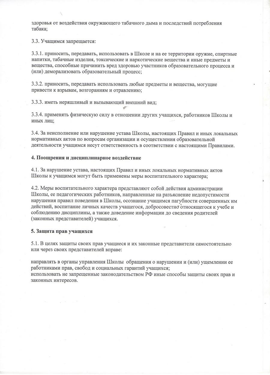 Локальные акты страница 3