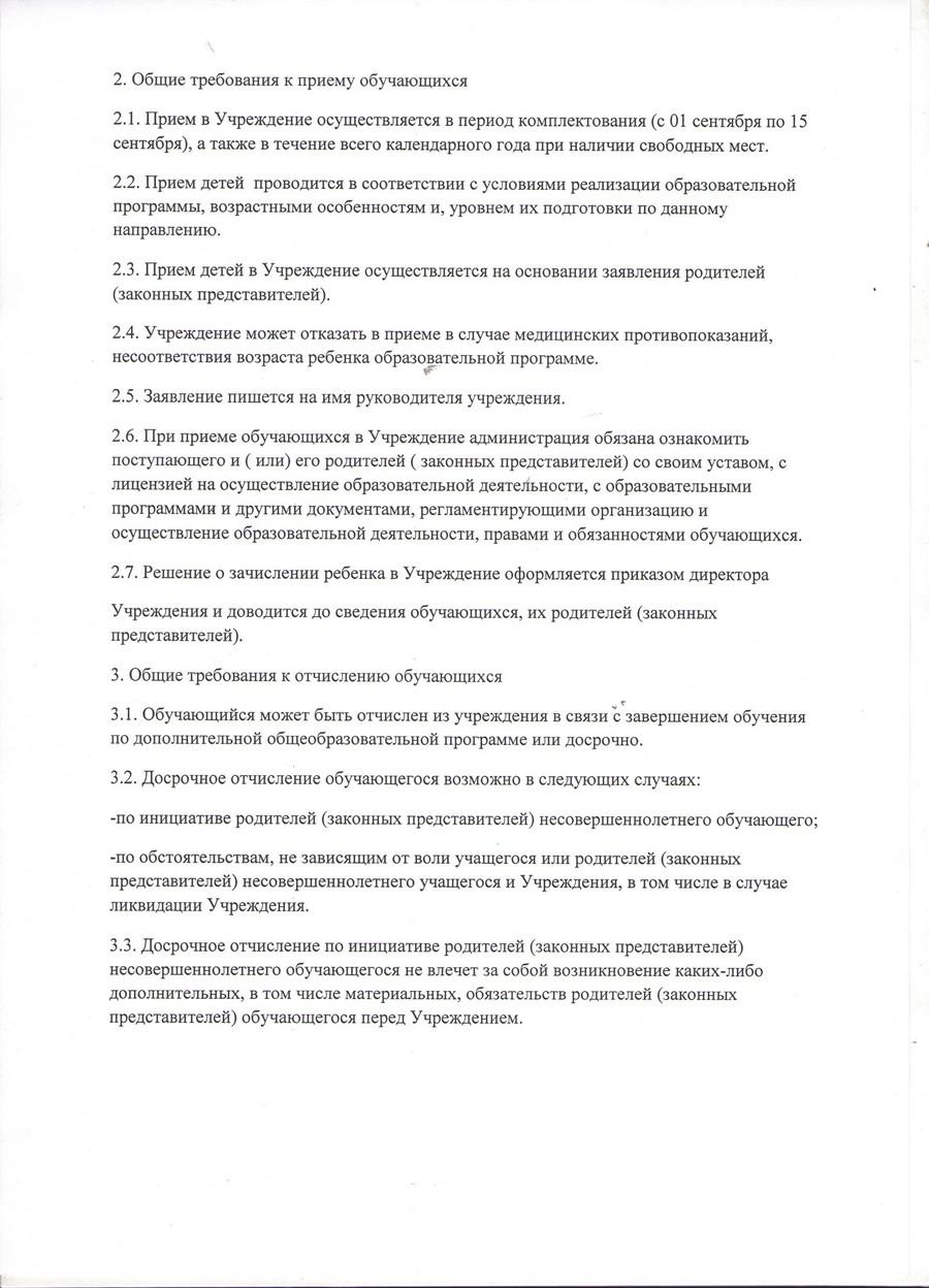 Локальные акты страница 11