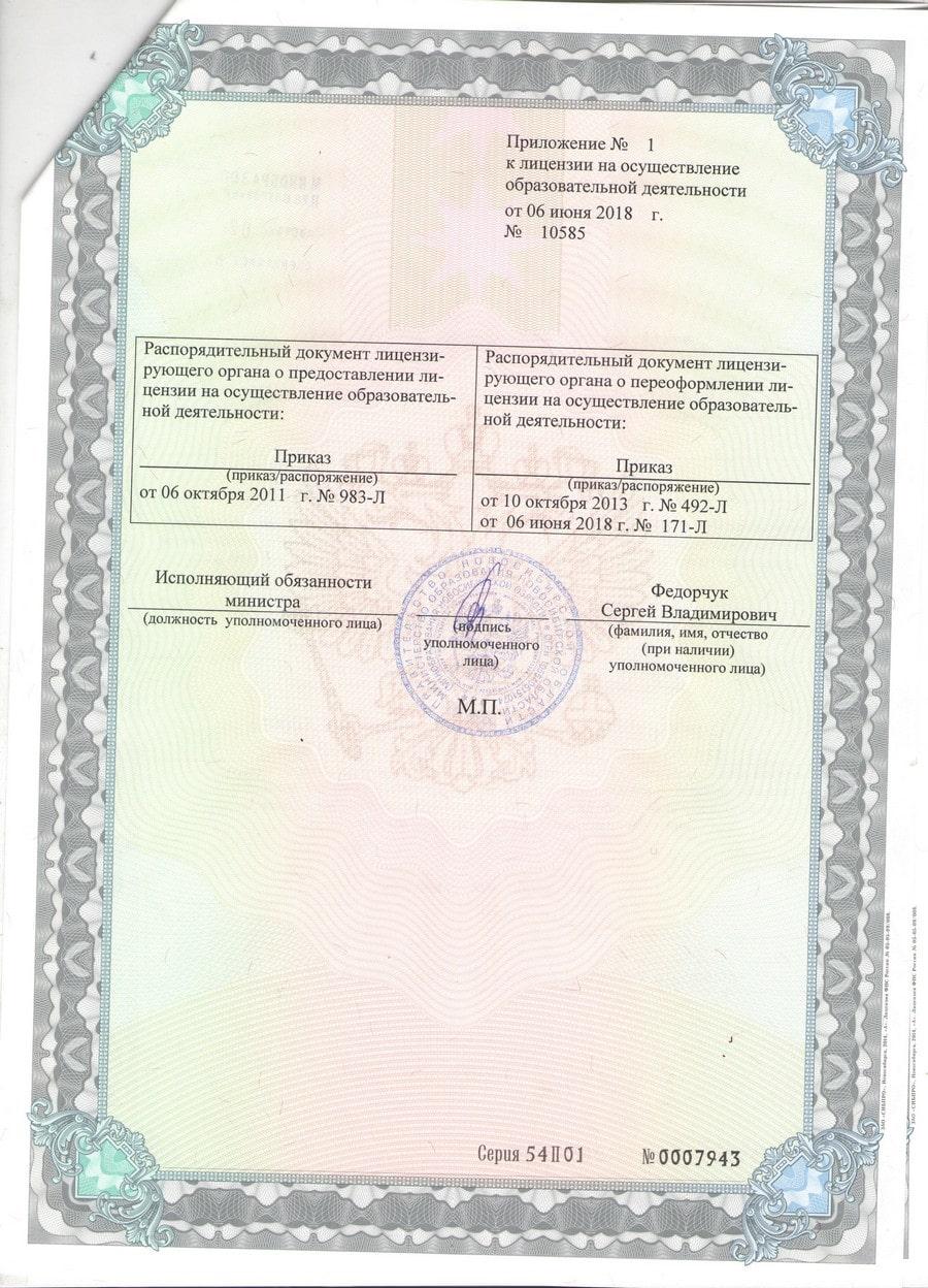 Приложение к лицензии страница 2