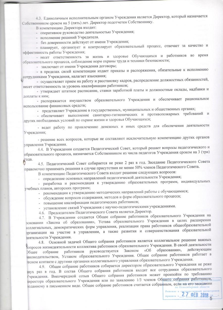 Устав школы Бостон страница 5